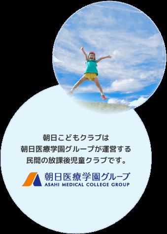 朝日こどもクラブは朝日医療学園グループが運営するサービスです。
